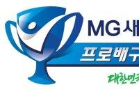 한국배구연맹 주관 프로배구대회 21일 순천서 개막…16개 팀 참가