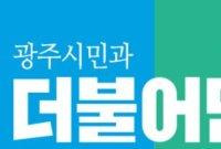 """민주당 광주시당 """"세월호 진상규명·책임자 처벌 잊지 않을 것"""""""
