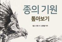 [남산 딸깍발이]다윈이 비글號에 올랐던 이유