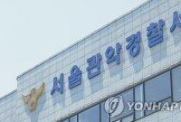 PC방 흉기난동 30대 남성, 알바생·손님이 제압