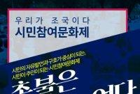 """조국 사퇴에도 지지층 """"촛불은 멈출 수 없다"""" 서초동서 집회 지속"""