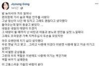 """공지영, 조국 사퇴에 """"고통스러운 가을 바람이 분다"""""""