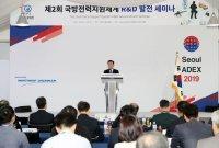 """기품원, 국방전력지원체계 R&D 발전 세미나…""""관련 투자확대"""""""