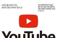[신간 안내] <유튜브 시대 동영상 마케팅 바이블> 外