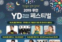 청년들에게 꿈과 희망을 주는 '무안 영드림페스티벌' 개최