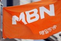 '자본금 편법 충당' MBN, 승인취소 되나…오늘 방통위 처분 결정