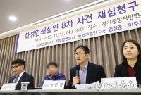 """경찰 """"이춘재 자백, 화성 8차 사건 현장상황과 부합""""…진범에 무게"""
