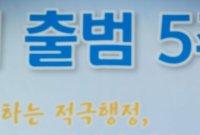 '세월호 참사'後 출범 5주년 맞은 인사혁신처…5년새 민간임용률 3배↑