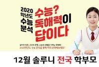 대교, 솔루니 '수능 국어영역 분석' 전국 특강