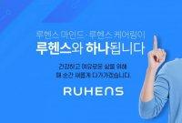 """원봉, 루헨스 브랜드 통합…""""고객 소통 강화"""""""