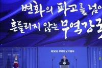 """文대통령 """"무역, 가장 강력한 힘…2030년 세계4大 수출강국으로"""""""