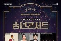 '아듀 2019, 금천구 송년음악회' 개최