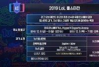 2019 롤 올스타전 개막…전 세계 e스포츠 팬 관심 쏠려