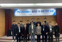 순천시 '개인형 이동수단 공유서비스 활성화 포럼' 개최