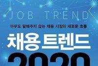 [신간 안내] <채용 트렌드 2020> 外