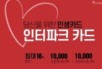 '인터파크 롯데카드' 출시…쇼핑·숙박 최대 11% 할인 등