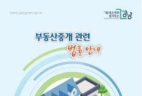 강남구 '부동산중개 관련 법률 안내' 책자 발간