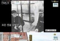 """'연애의 맛3' 한정수 """"김주혁과 이별 후 2년간 아무것도 못해"""""""