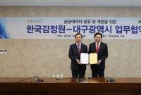 한국감정원-대구광역시, 프롭테크 산업 활성화 위한 업무협약