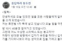 """""""승합차가 유턴해 따라왔다"""" '승합차 괴담', 알고보니 경찰 차량"""