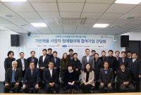 KEA, 가전제품 사업자 정례협의체 참여기업 간담회