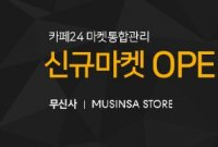 카페24, 패션 스토어 '무신사' 연동…국·내외 총 29곳 판매 지원