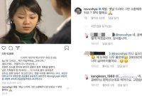 """""""제발 그만 소환해주시면 안돼요?"""" 공효진, 팬 SNS 계정 찾아가 댓글로 호소"""