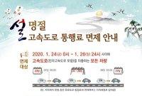 설 연휴 전날 고속도로 정체 지속… 서울→부산 5시간20분