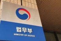 """법무부, 방문없이 유학생 체류 연장 허용…""""코로나19 확산방지 차원"""""""