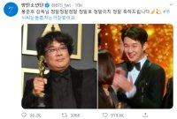 """방탄소년단(BTS) """"봉준호 감독님 축하드립니다"""""""