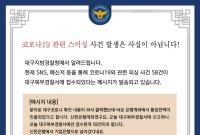'코로나19' 지역감염 확산에…가짜뉴스도 폭증