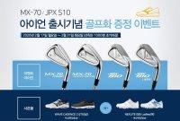 """한국미즈노 """"아이언 사면 골프화는 공짜~"""""""