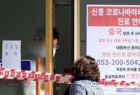 대구 지역 모든 유·초·중·고교 개학 3월9일로 연기