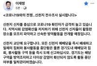 """이재명 '코로나19와의 전쟁 선포'…""""신천지 즉시 전수조사하겠다"""""""
