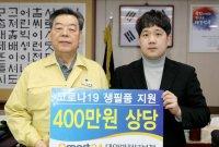 800만원치 마스크 기부 뒤 또 기부…지역사회 나눔 실천한 이마트24 경영주