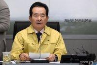 """정 총리 """"대구·청도 지역 '감염병 특별관리지역' 지정…특단의 조치""""(종합)"""