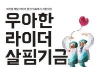 '우아한 라이더 살핌 기금', 배민과 일하지 않아도 신청 가능