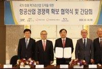 KAI, LIG넥스원 등 협력사와 수출경쟁력 확보 위한 협약 체결