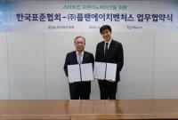한국표준협회, 플랜에이치벤처스와 업무협약 체결