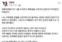 """차명진 """"코로나19가 신천지 탓? 이는 음모…文정권 중국몽이 문제"""""""