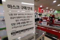"""정부 """"내일부터 약국·우체국 등에 마스크 日 500만개 공급""""(상보)"""