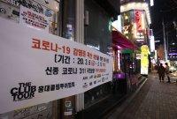강남 대형 유흥업소 여종업원 2명 확진…접촉자 파악 중 (상보)