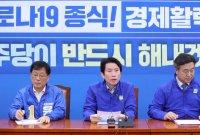 '전국민 긴급재난지원금', 당·정·청 엇박자 기류