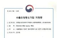 VSPN 코리아, 국내 e스포츠 업계 최초 수출유망중소기업 선정