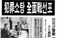 """'자경단' 주홍글씨 운영진 신상도 역으로 유포…경찰 """"수사 중"""""""
