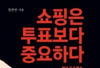 [신간 안내] 강준만 '쇼핑은 투표보다 중요하다'