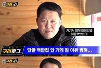 """""""매일 아침밥 해줘"""" 김구라, 여자친구와 동거 깜짝 고백"""
