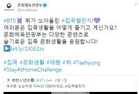 """방탄소년단 뷔, '집콕챌린지' 화제…문체부도 """"슬기로운 집콕 응원"""" 화답"""