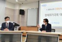 경기경제과학원 '경제위기극복 대책반' 가동
