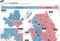 """""""나라가 영·호남으로 갈라졌다"""" 4.15 총선, 깊어지는 지역갈등"""